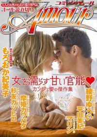 コミック・アムール 2013年10月号