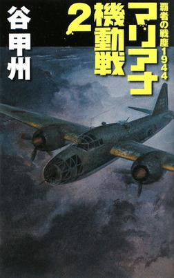 覇者の戦塵1944 マリアナ機動戦2-電子書籍