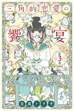 三角的恋愛の饗宴(3)-電子書籍