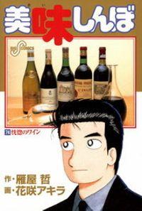 美味しんぼ(74)