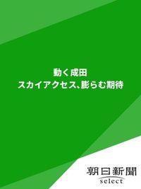 動く成田 スカイアクセス、膨らむ期待