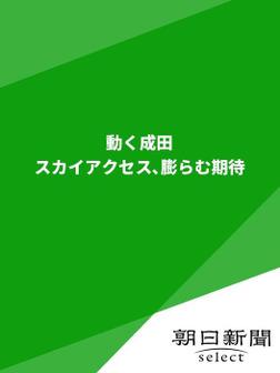 動く成田 スカイアクセス、膨らむ期待-電子書籍
