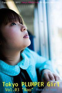 """Tokyo PLUMPER Girl #03 """"Nao"""""""