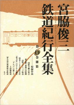 宮脇俊三鉄道紀行全集 第六巻 雑纂-電子書籍