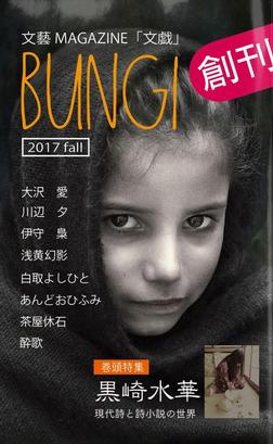 文藝MAGAZINE文戯 BUNGI-電子書籍