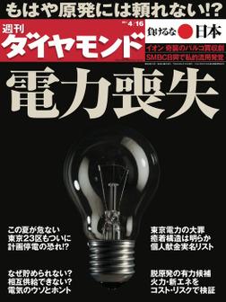 週刊ダイヤモンド 11年4月16日号-電子書籍