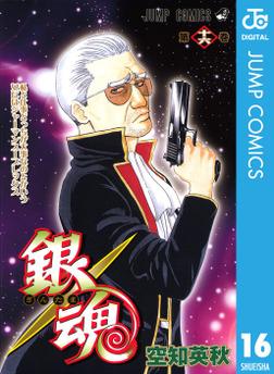 銀魂 モノクロ版 16-電子書籍