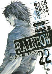 RAINBOW(22)