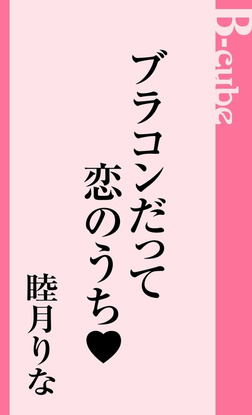ブラコンだって恋のうち-電子書籍