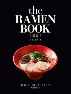 新版 ラーメン ガイドブック《英語対訳つき》-電子書籍