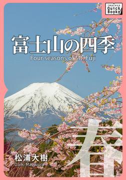 富士山の四季 ―春―-電子書籍