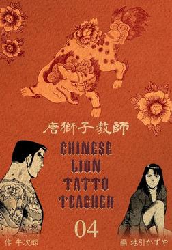 唐獅子教師 4-電子書籍