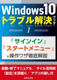 Windows10トラブル解決ブック(1)「サインイン」「スタートメニュー」の操作ワザ徹底解説