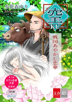 ―空― 戦国あやかし恋華【文春e-Books】-電子書籍