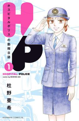 H/P ホスピタルポリスの勤務日誌(1)-電子書籍