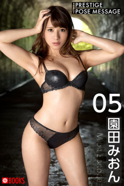 PRESTIGE POSE MESSAGE 園田みおん05-電子書籍
