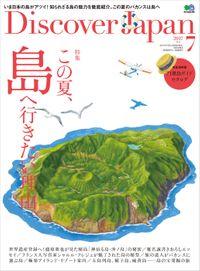 Discover Japan 2017年7月号「この夏、島へ行きたい理由。」