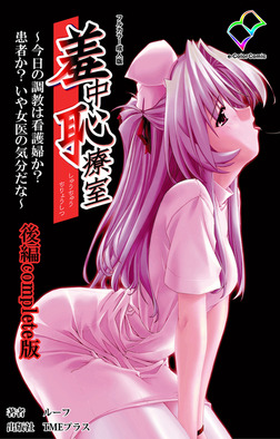 【フルカラー成人版】羞中恥療室 後編 Complete版-電子書籍