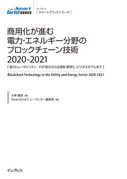 商用化が進む電力・エネルギー分野のブロックチェーン技術2020-2021-電子書籍