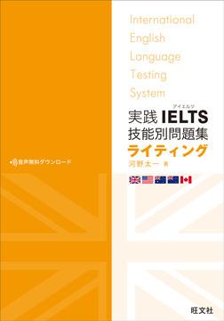 実践IELTS技能別問題集ライティング(音声DL付)-電子書籍