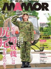 MAMOR(マモル) 2020 年 9 月号 [雑誌]