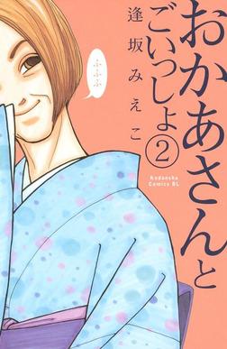 おかあさんとごいっしょ 分冊版(2)-電子書籍