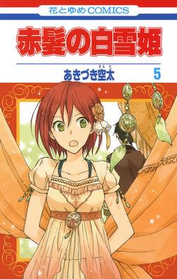 赤髪の白雪姫 5巻-電子書籍