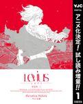 Levius 新装版【期間限定試し読み増量】 上