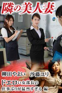 隣の美人妻 柳田やよい 沙藤ユリ ドエロい女部長の仕事ぶりが猛烈すぎる 編