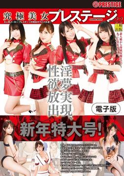 究極美女プレステージVol22-電子書籍