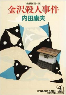 金沢殺人事件-電子書籍
