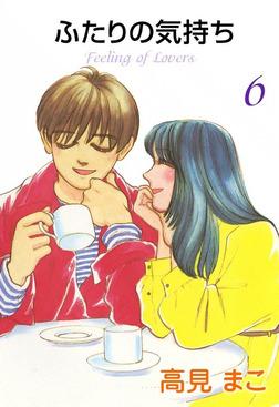 ふたりの気持ち (6)-電子書籍