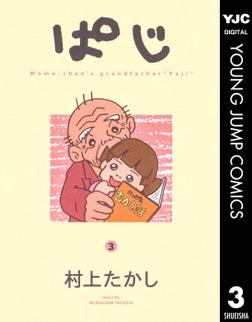ぱじ 3-電子書籍
