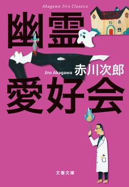 赤川次郎クラシックス 幽霊愛好会-電子書籍