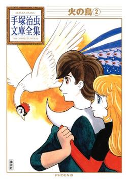 火の鳥 手塚治虫文庫全集(2)-電子書籍