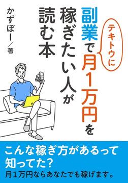副業で適当に月1万円を稼ぎたい人が読む本-電子書籍