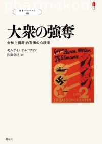 叢書パルマコン01 大衆の強奪 全体主義政治宣伝の心理学