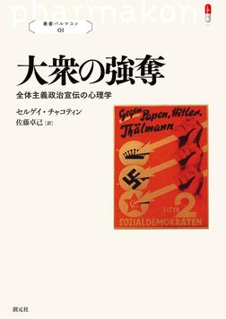 叢書パルマコン01 大衆の強奪 全体主義政治宣伝の心理学-電子書籍