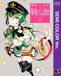 【セミカラー版】戦×恋(ヴァルラヴ) 7巻