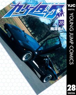 カウンタック 28-電子書籍