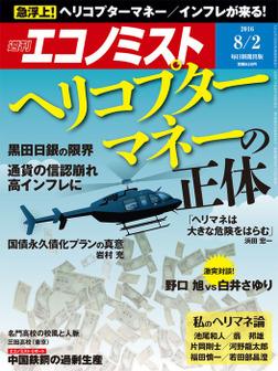 週刊エコノミスト (シュウカンエコノミスト) 2016年08月02日号-電子書籍