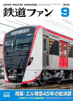 鉄道ファン2018年9月号-電子書籍