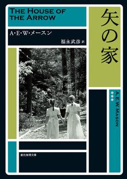 矢の家-電子書籍