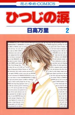 ひつじの涙 2巻-電子書籍