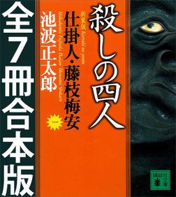 仕掛人・藤枝梅安 全7巻合本版-電子書籍