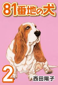 81番地の犬 (2)