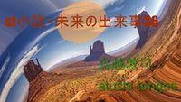 sf小説・未来の出来事36