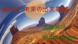 sf小説・未来の出来事36-電子書籍