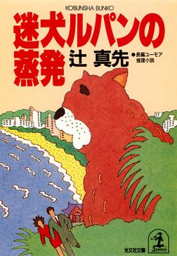 迷犬ルパンの蒸発-電子書籍