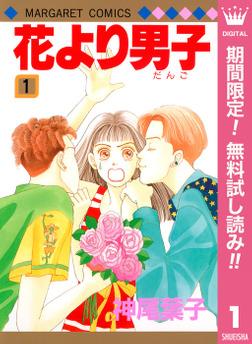 花より男子【期間限定無料】 1-電子書籍